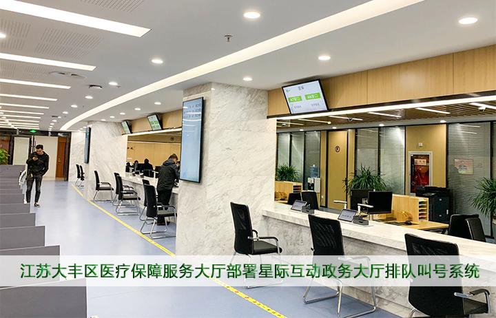 政务大厅排队叫号系统.jpg