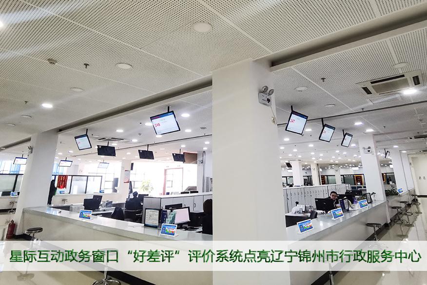 政务窗口评价系统.jpg